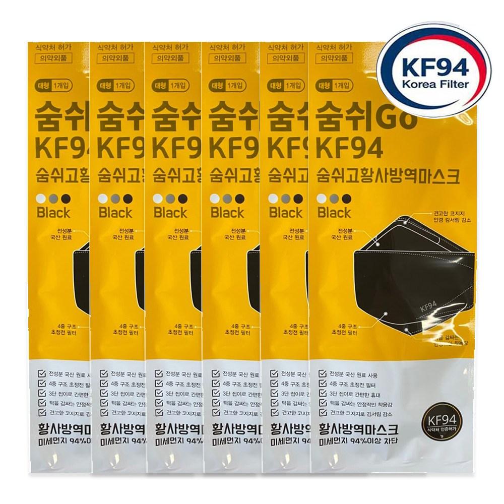 국내산 숨쉬고 KF94 식약처 미세먼지차단 황사 블랙 마스크 50매