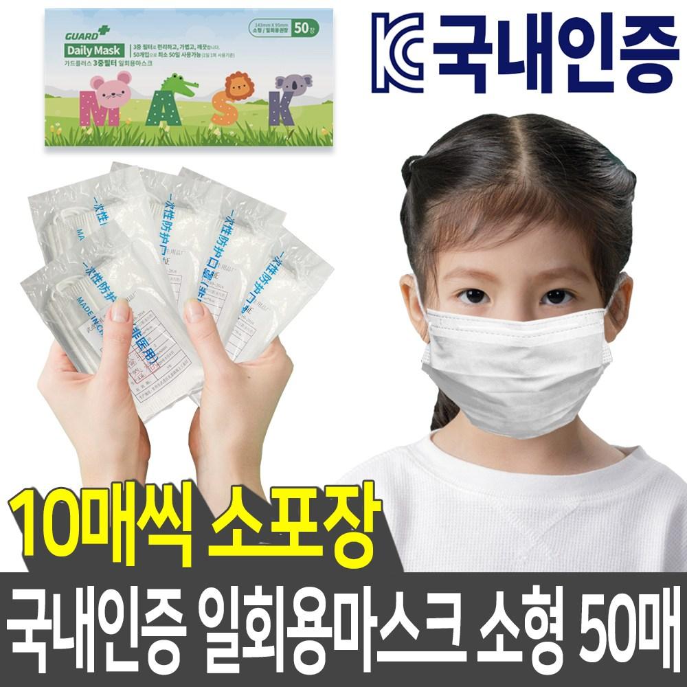 3종필터 어린이 마스크 50매 화이트 145*90mm 사이 비닐포장
