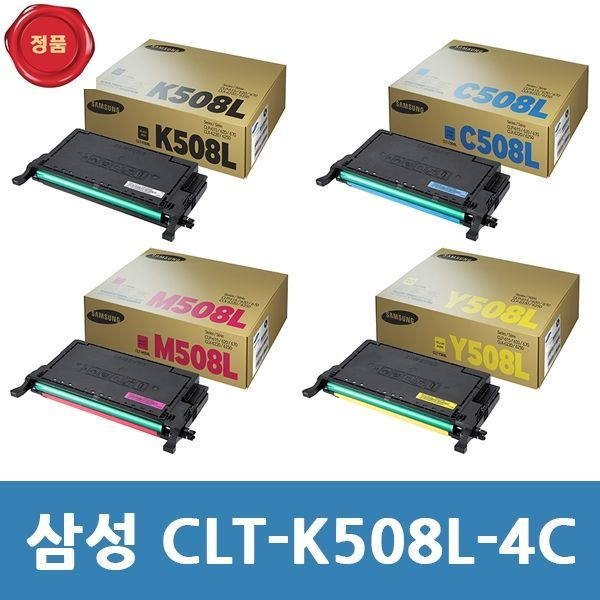 CLX 6220용 삼성 정품토너 4색세트 대용량 CLT-K508L/C508L/M508L/Y508L 새제품 미개봉 국내정품토너, 1개, 단일토너제품