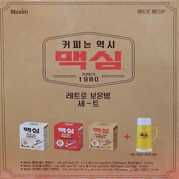 맥심 레트로 에디션 보온병 세트 (노랑 포함), 1세트