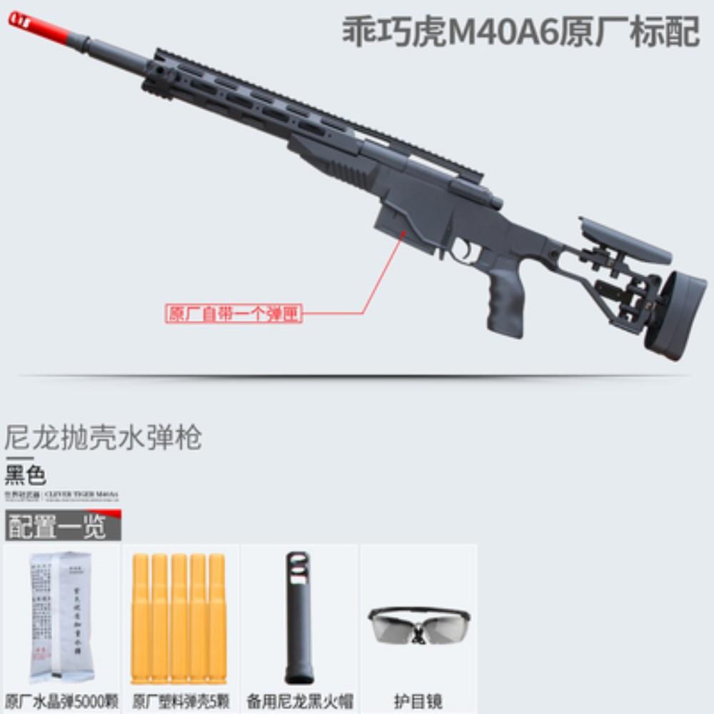 M40A6 M2010 수정탄 젤리탄 셀이젝팅 탄피배출 카구팔 저격총 에땁, 블랙 원래 공장 표준개