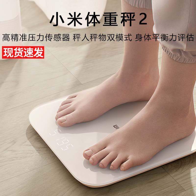 가정용 스마트 체중계 체지방 측정 스마트폰연동 Mi 2 홈 아 성인 건강한 체중 감소, 샤오 미 체지방 스케일 스팟, 배터리