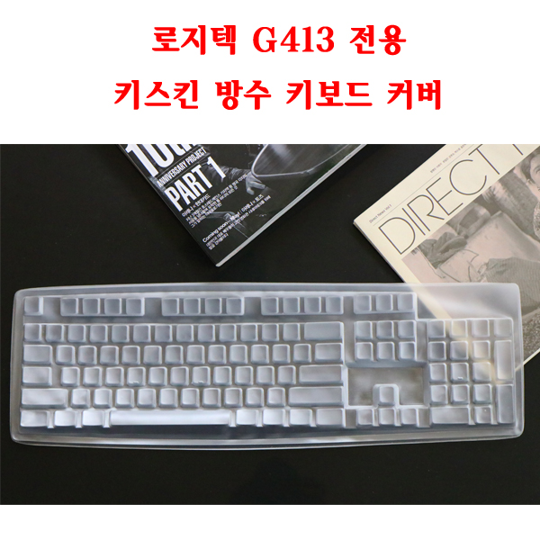 와이키몰 로지텍 G413 전용 G513 G512 K840 호환 키보드 커버 키스킨 방수, 단일상품, 1개