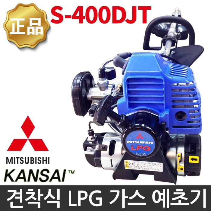 미쓰비시 견착식예초기 LPG예초기 가스예초기 S-400DJT KANSAI