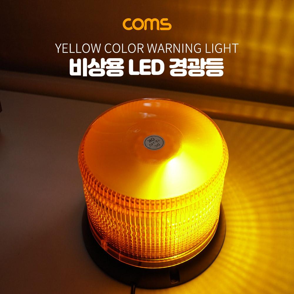 (COMS) 자석부착식 비상 LED 경광등(Yellow)/BB225 BB225