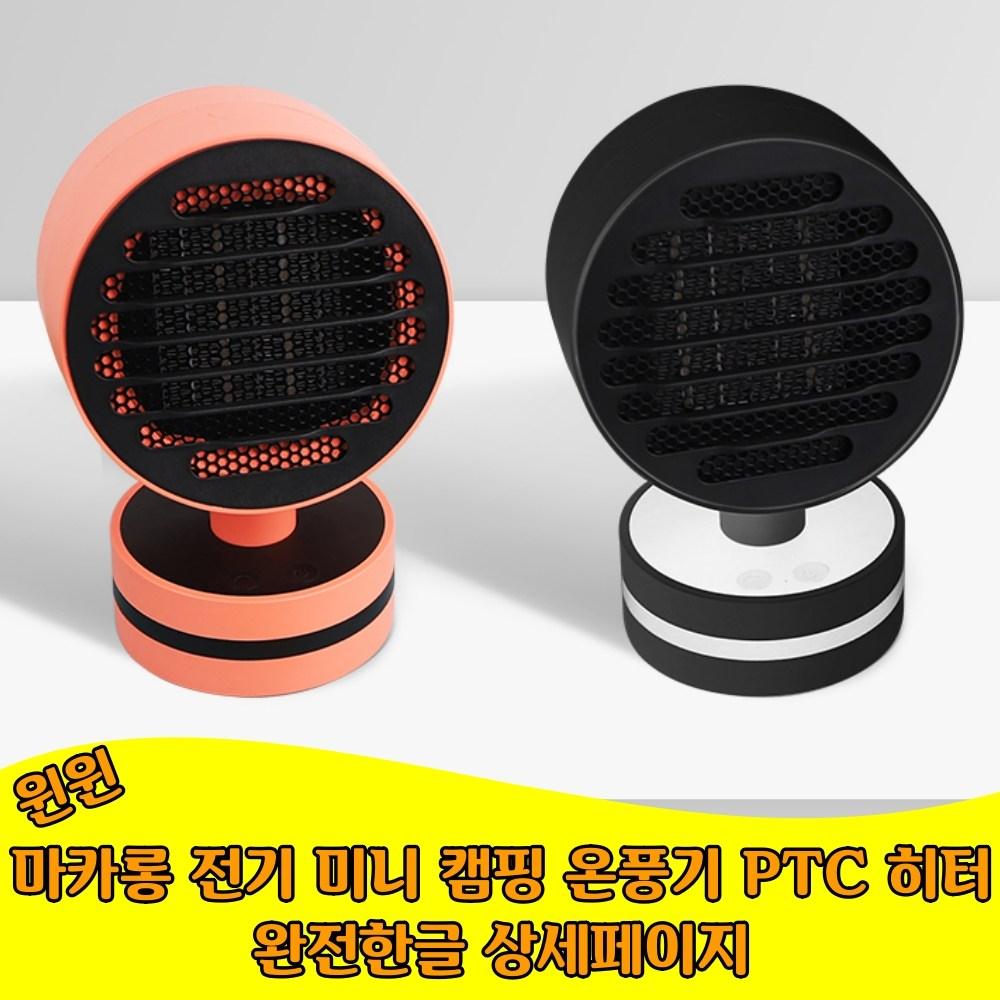 윈윈 마카롱 전기 미니 캠핑 온풍기 PTC 히터 캠핑용 팬히터 가정용 원룸 사무실 난방기, 레드