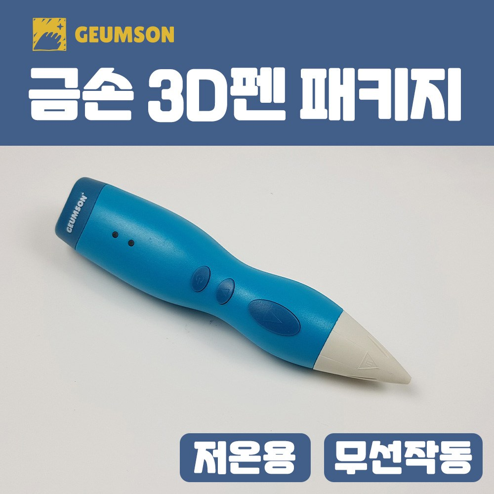 금손 저온 어린이 3D펜 패키지 도안북 드로잉패드 필라멘트4종 포함 펜형, 금손패키지 : Blue