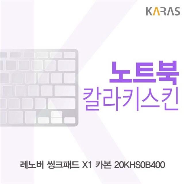 ksw83866 레노버 씽크패드 X1 카본 20KHS0B400용 pg639 칼라키스킨