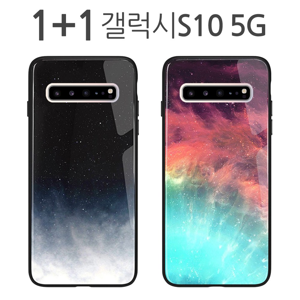 더조은셀러 1+1 갤럭시S10 5G 밤하늘 강화유리 케이스 휴대폰