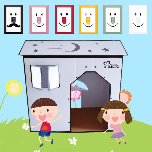 키즈바래 밝은 아지트가되길바래세트(종이집 단품1개+종이매트1개+LED스위치1개) 놀이집, 옐로우스위치
