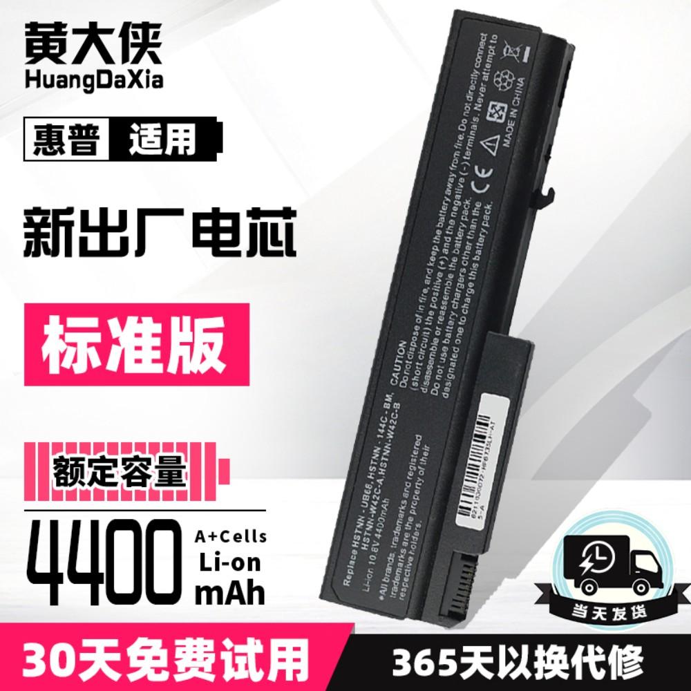 HP 노트북 배터리 6930p 6440b 8440P 6530b 6535b 6450b 6730B 8440w 6735b HSTNN-IB69 CB69 TD06, 표준 버전 4400mA, 약 3 시간 대기