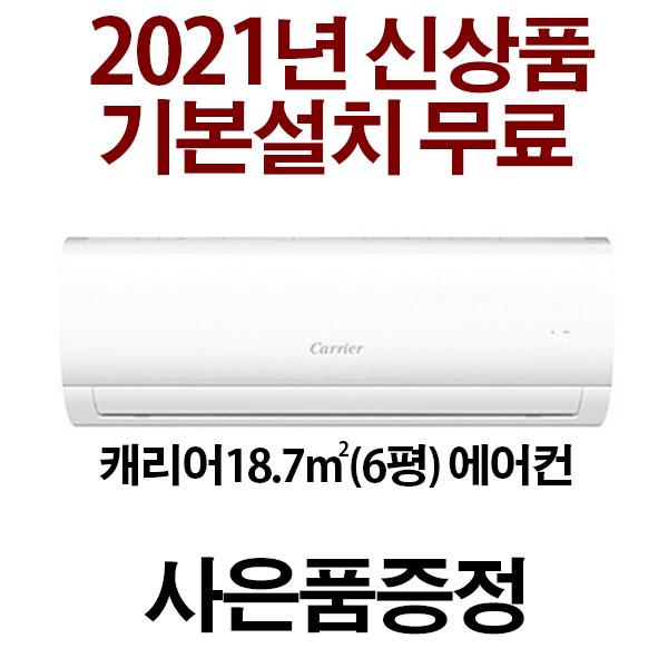 2021년형 캐리어 벽걸이에어컨 CSF-063CS 지역별배송비 별도 (서울 경기 인천 충청설치) 실내기+실외기+배관5M (POP 1938077957)