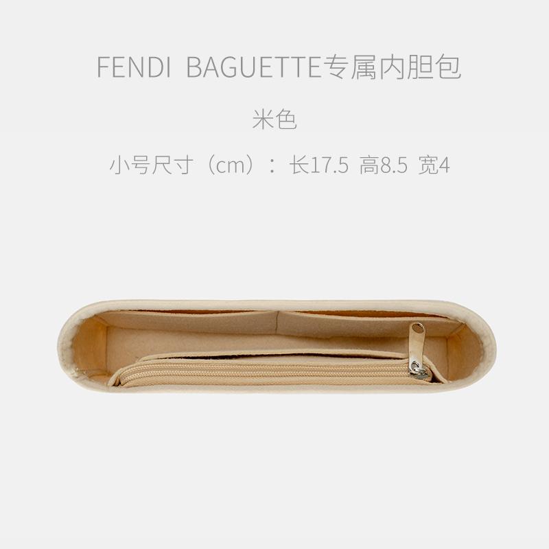 펜디 바게트백 FENDI BAGUETTE 19 26 33 전용 이너백 가방속가방 백인백