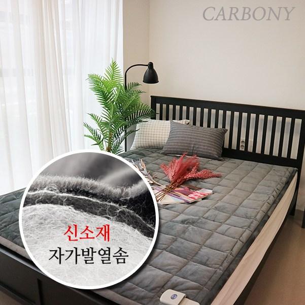carbony 카보니숯발열선 자가발열 더웜 탄소매트, 1인용