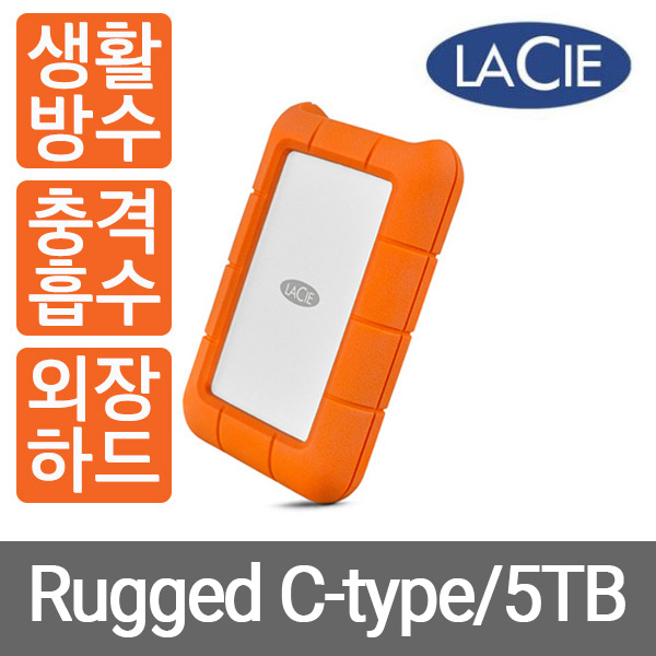 씨게이트 LaCie Rugged USB-C USB3.1 라씨 외장하드, 단일색상, 5TB