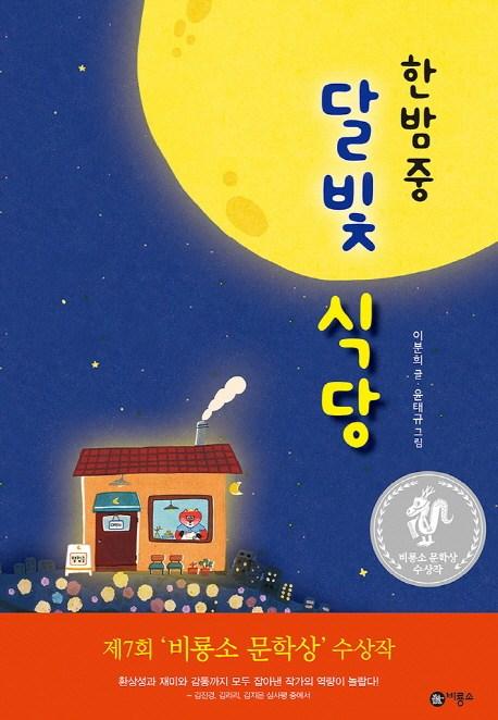 한밤중 달빛 식당:제7회 비룡소 문학상 수상작