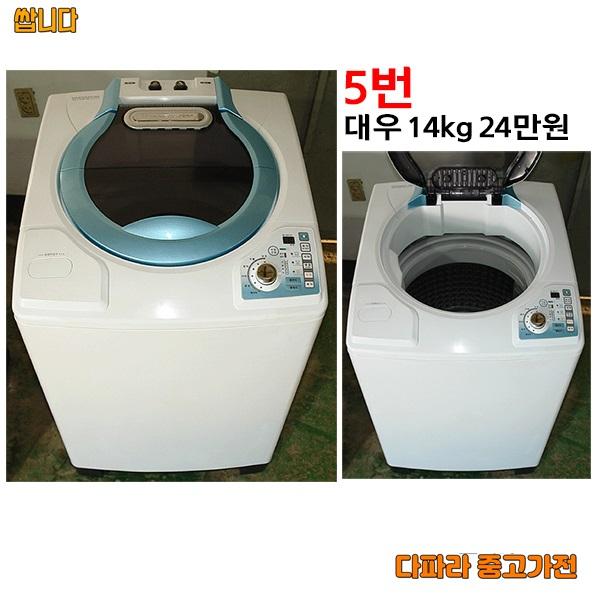대우 일반세탁기, 5. 대우 14KG