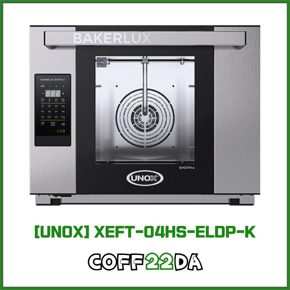 우녹스 오븐 베이커룩스 샵프로 LED 4단 UNOX BLSP BAKERLUX SHOP PRO XEFT-04HS-ELDP-K 업소용