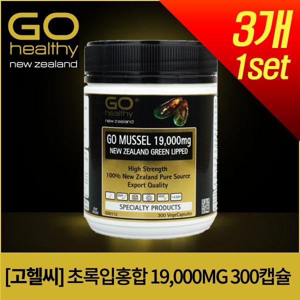 [고헬씨] 초록입홍합 19000mg (300정) 3개, 1개