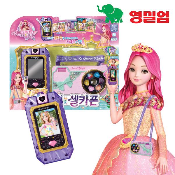 [S]시크릿쥬쥬 시크릿 셀카폰 2020 버전 리뉴얼