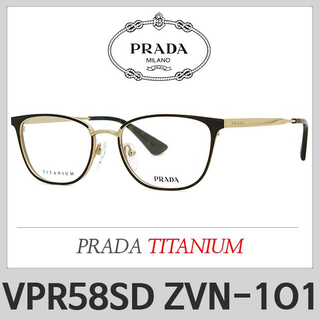 프라다 티타늄 안경테 VPR58S-D ZVN-1O1 VPR57 VPR58SD