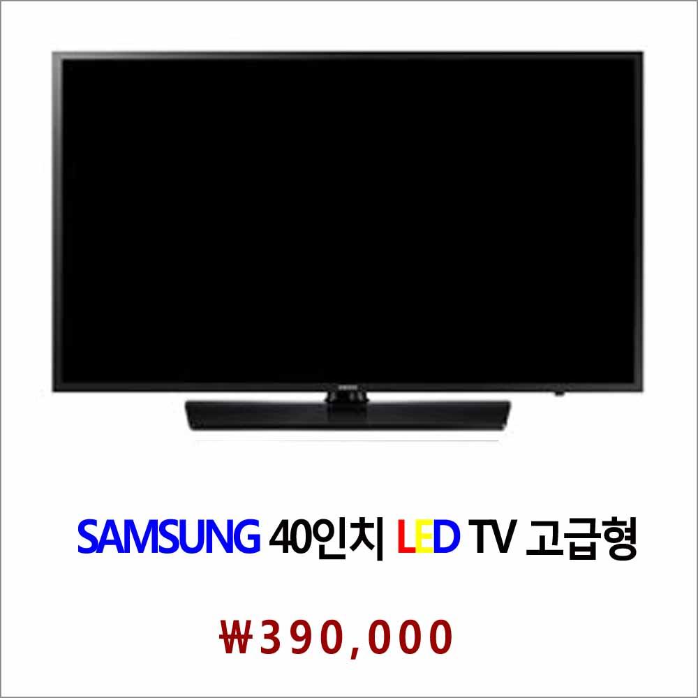 중고 TV 삼성 pavv 40인치 LED 고급형
