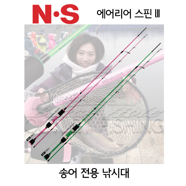 NS 엔에스 에어리어스핀3/민물루어낚시대/배스낚시대, MS-602UL[그린]