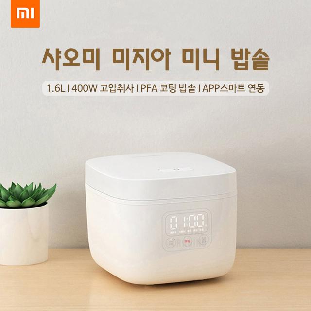 샤오미 스마트 미니 전기밥통 1인용밥솥(돼지코증정), 샤오미 미니밥솥