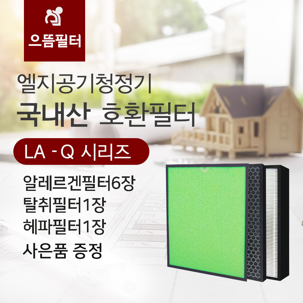 [국내제조]LA-Q111CW필터 LG공기청정기 엘지호환필터/Q, LA-Q111CW/Q