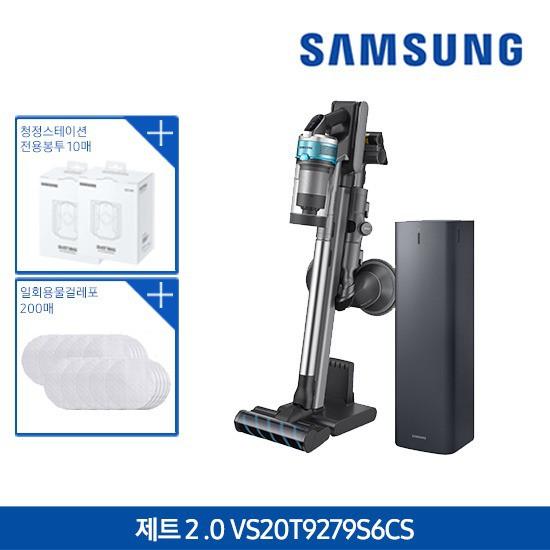 삼성 제트 2.0 무선청소기 풀패키지 VS20T9279S6CS+청정스테이션+일회용포 200매 먼지봉투 20매