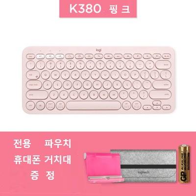 로지텍 멀티 디바이스 블루투스 키보드 K380(전용 파우치+휴대폰 거치대 증정), 핑크, K380