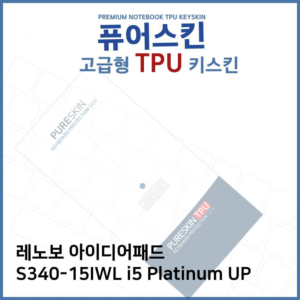 ksw53029 E.레노버 S340-15IWL i5 Platinum UP zv503 TPU키스킨(고급), 1, 본 상품 선택