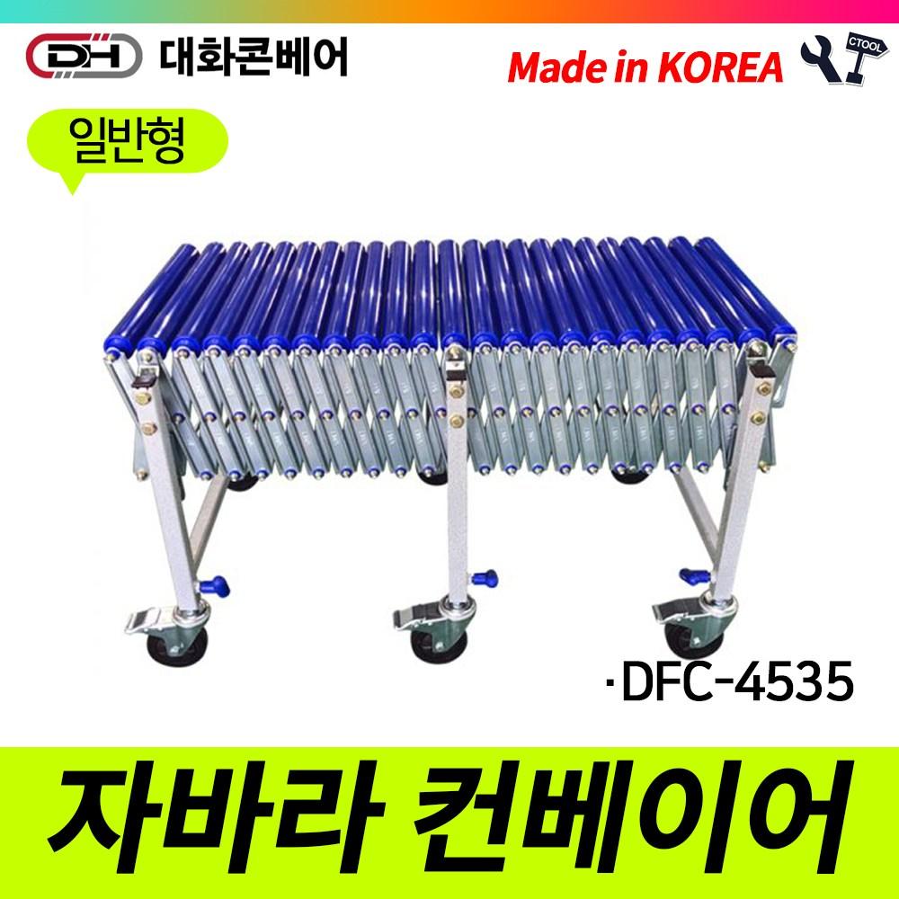 책임툴 대화콘베어 자바라 컨베이어 DFC-4535 일반형