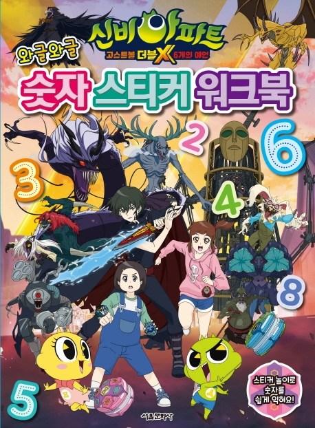 신비아파트 고스트볼 더블X 6개의 예언 와글와글 숫자 스티커 워크북, 서울문화사