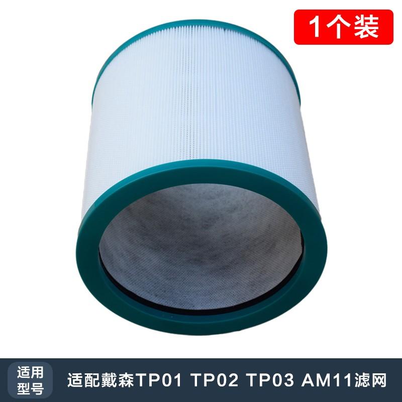 Leafless 팬 필터 Dyson TP01 / TP02 / TP03 / AM11 공기 청정기 필터 hepa와 Shenjia