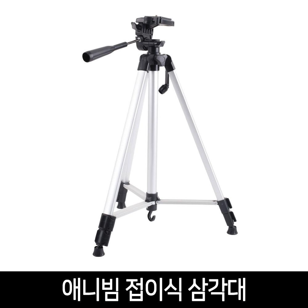 애니게이트이앤씨 애니빔 프로젝트 LP100 모델 미니빔 소형빔, 삼각대
