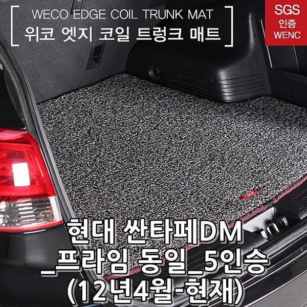 제이제이마트 트렁크매트 현대 싼타페DM 프라임 동일 5인승 12년4월-현재 브라운 차량용카매트