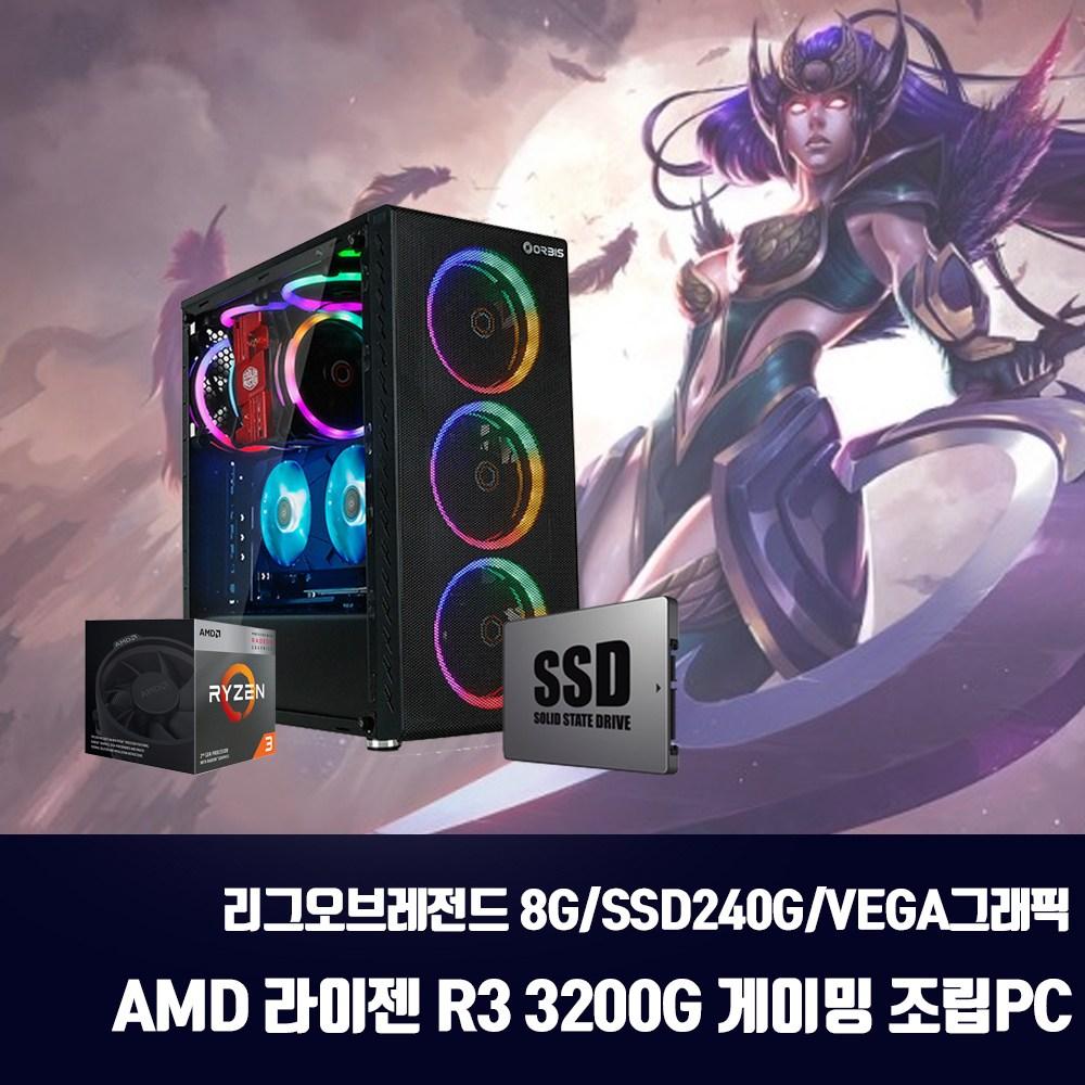 조립PC AMD 라이젠 R3 3200G 컴퓨터 게임용 사무용 롤 오버워치 T120 라이젠3200G 8G SSD240G VEGA내장그래픽 윈10, 1. T120/라이젠3200G/8G/SSD240G, 기본형+유선키마세트+장패드+스피커
