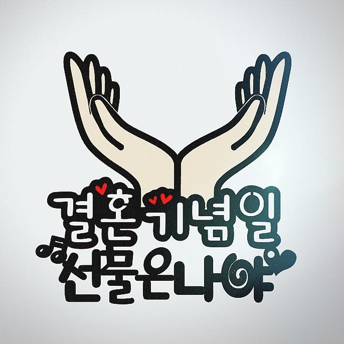 [무료배송]써니토퍼 꽃받침용돈토퍼 현금토퍼 현금선물 생일선물, 디자인3(결혼기념일)