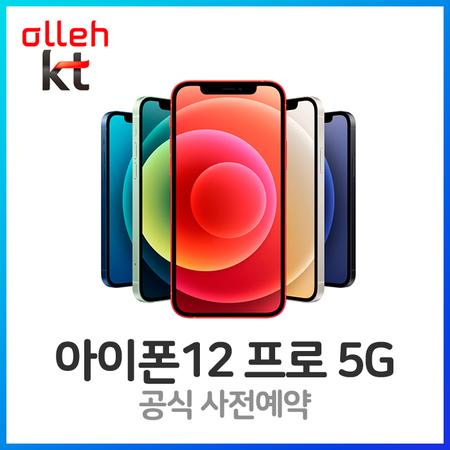 아이폰12 프로 128G KT완납(기변/선약)스페셜초이스, 상세페이지 참조, 상세페이지 참조