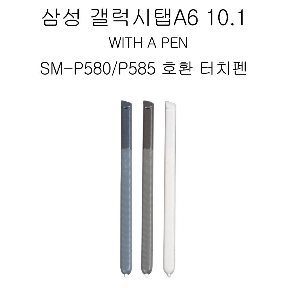 삼성전자 삼성 갤럭시탭A6 10.1 with s pen P580 P585 S터치펜벌크, 1개, S펜블랙