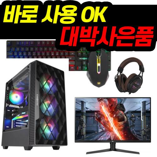 바른 컴퓨터 게이밍 조립컴퓨터 풀세트 모니터포함 롤 배틀그라운드 오버워치 피파 사무용 PC 데스크탑, 모니터없음, 바른사무용A01