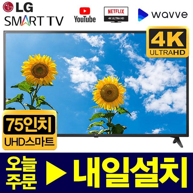 LG 75인치 UHD 스마트 TV 75UK6190 재고보유, 출고지방문수령