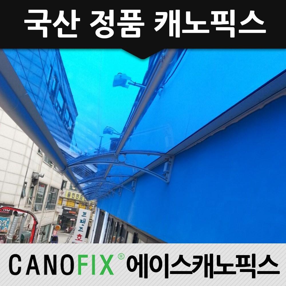 캐노픽스 650x4300 차양 렉산 비가림 캐노피 고정어닝, 렉산_블루/브라켓_블랙/파이프_블랙