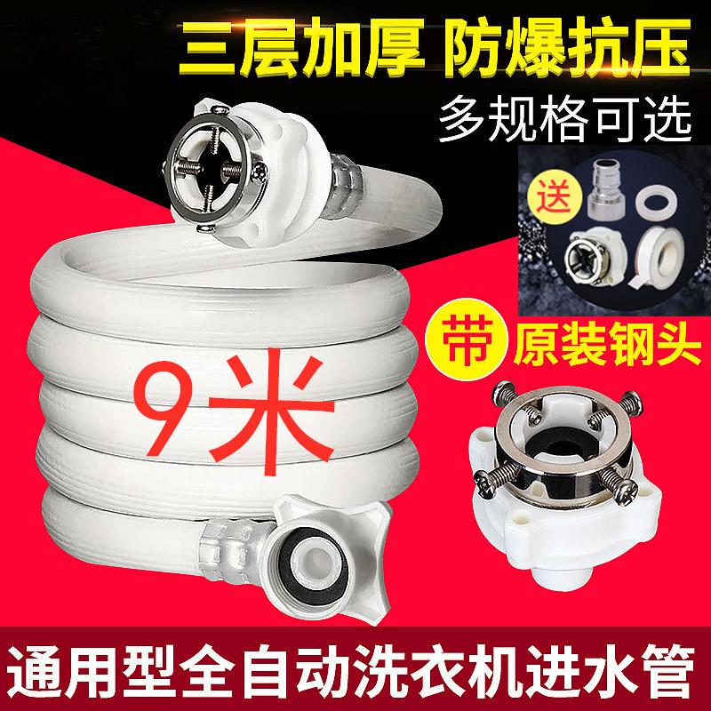 드럼세탁기 Haier드럼 전자동 세탁기 진수관 연결해드 단추식 물받이 호스 부품, T17-9베이지추가 강형 진수관(증정오리지널 스틸토우