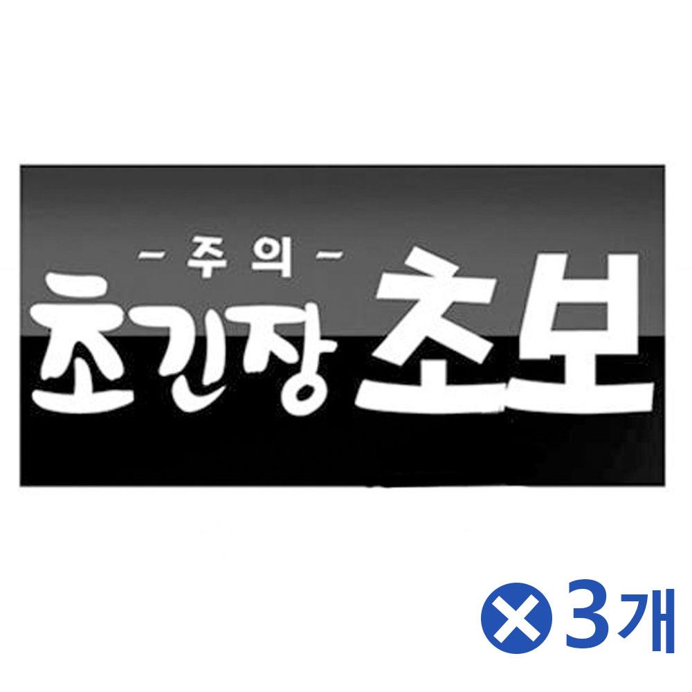 HKC50703 자동차 POP스티커-초긴장 초보운전스티커x3개 초보용