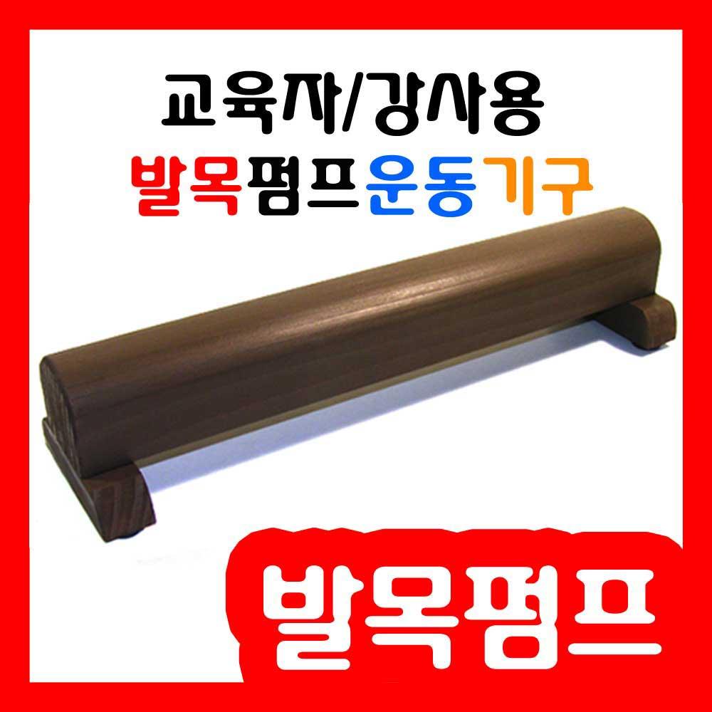 모사월드 (밤색) 교육 강사용 국산 발목펌프 운동기구 마사지기 (한국), 1개