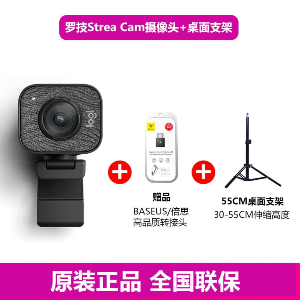 로지텍 스트림캠 스트리밍 캠 웹캠 화상캠 화상회의 카메라 Stream Cam, 블랙+55CM브래킷+어댑터, Logitech Stream Cam