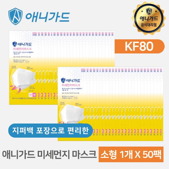 애니가드 KF80 미세먼지 마스크 소형 50매 개별포장, 단품