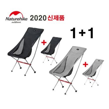 네이처하이크 [1+1할인] 초 경량 릴렉스 롱 체어 캠핑의자야외용 휴대용 등산낚시-2컬러, 1개, 블랙+그레이